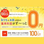 基本料金0円の節約でんき