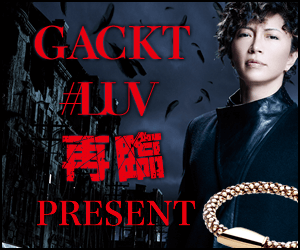GACKT LUV LOOP プレゼントキャンペーン