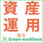 グリーン・ワークホース