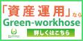 グリーン・ワークホース【資料請求】
