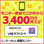 【Nielsen】新規モニター登録プログラム
