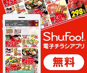 シュフーチラシアプリ(Android)