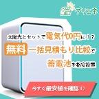 グリーンエネルギーナビ蓄電池