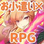 RPG×お小遣い!RPGでお小遣いを稼ごう!【Medal RPG】