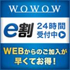 日本全国にエンターテインメント【WOWOW】登録