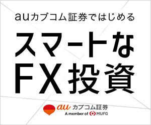 auカブコム証券 シストレFX