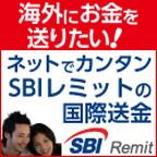 SBIレミット