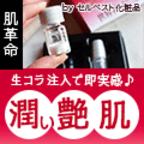 ラメラエッセンスCトライアルセット(1080円)