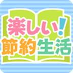 楽しい!節約生活(お試し無料14日間無料15日目以降300円(税抜)コース)