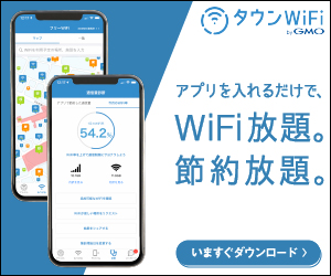 【iOS】WiFi自動接続アプリ タウンWiFi by GMO(24時間以内にWiFi接続)