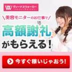 【ヴィーナスウォーカー】新規説明会参加