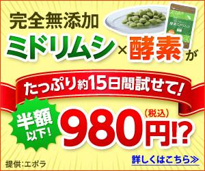 酵素ミドリムシ 980円(税込)
