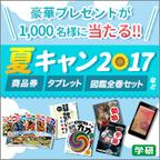 【学研】新規キャンペーン応募プログラム