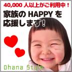 ohana-style会員登録