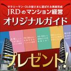 JRD株式会社のマンション経営