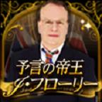 予言の帝王J・フローリー