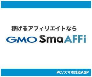 SmaAFFiメディア登録キャンペーン