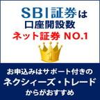 SBI証券新規口座開設