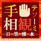 手相観◆日笠雅水