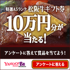 【Yahoo!】新規アンケート回答プログラム