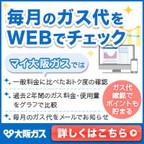 マイ大阪ガス 無料登録キャンペーン