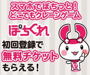 【Android】「ぽちくれ」スマホでリアルクレーンゲーム