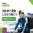 Uber Eats 配達ドライバー募集