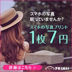 Primii(プリミィ)(月額300円コース)