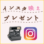 【今すぐコインGET】インスタ映えキャンペーン