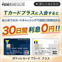 Tカードプラス(ポケットカード発行)