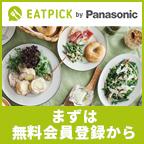 EATPICK 無料会員登録