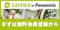EATPICK【無料会員登録】