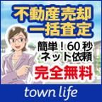 【無料】タウンライフ不動産売却一括査定
