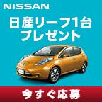 日産自動車/LEAFキャンペーン