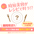 【秘密の美容時短レシピ】新規無料動画視聴プログラム