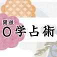 開祖★0学占星術