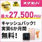 【スマモバ】キャッシュバックで実質6ヵ月分無料の格安SIM5ギガプラン