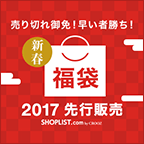SHOPLIST.com by CROOZ 「Kids(キッズ)ファッション」