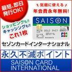 セゾンカードインターナショナル【利用】