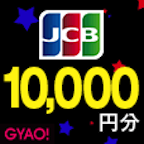 GYAO×JCBギフトダイハツキャンペーン