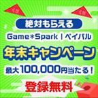 Game*Spark|ペイパル年末キャンペーン