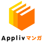 Applivマンガ<無料マガジン3日間購読>