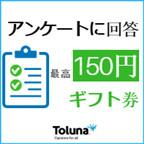 【登録無料】Toluna