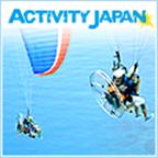 自然の遊びを見つけよう【ACTIVITY JAPAN】予約