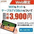 J:COM TV/J:COM NET/J:COM PHONE
