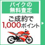 「楽天オート」 バイク無料一括査定