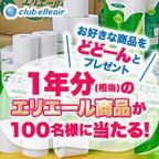 【club elleair1周年記念】新規キャンペーン応募プログラム