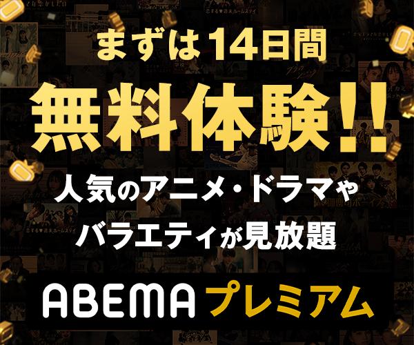 ABEMAプレミアム(有料会員登録)