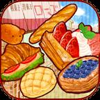 洋菓子店ローズ パンもはじめました(Android)