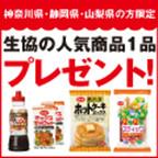 生協の宅配【おうちCO-OP】資料請求